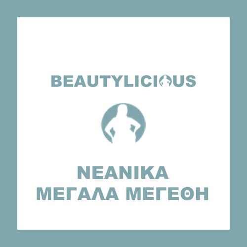 Beautylicious.gr - Γυναικεία ρούχα σε μεγάλα μεγέθη ⋆ abca12ecc7f